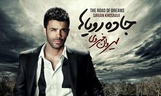 آکورد آهنگ روزهای رویایی سیروان خسروی