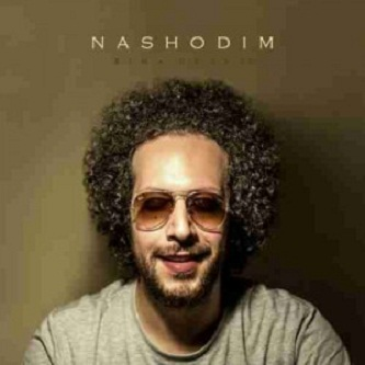متن آهنگ با من نموند شهاب رمضان