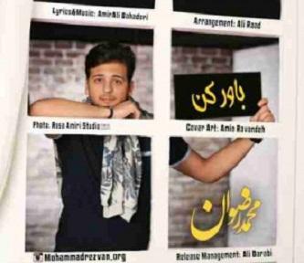 متن آهنگ باور کن محمد رضوان