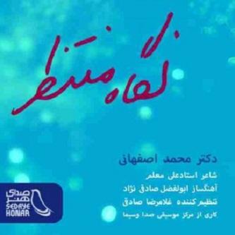 متن آهنگ نگاه منتظر محمد اصفهانی